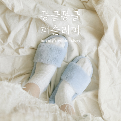 [WINTER VELY] Fuzzy Slide Slippers