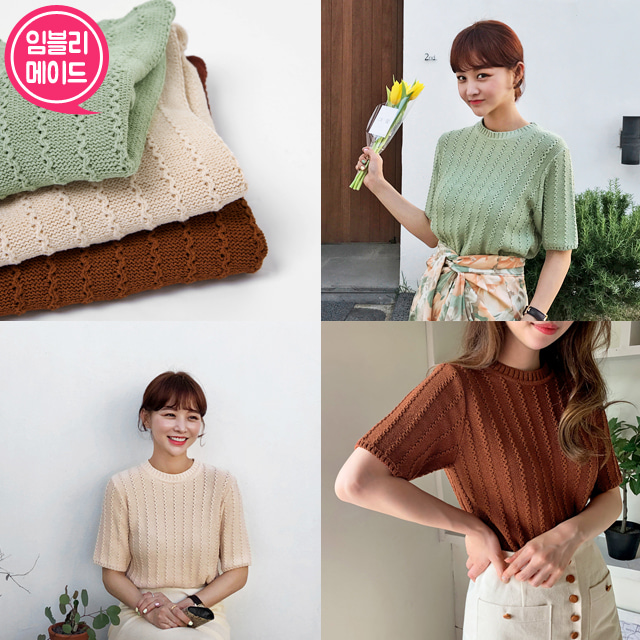 Short Sleeve Cable Knit Top
